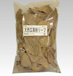 天然広葉樹リーフ×5袋セット