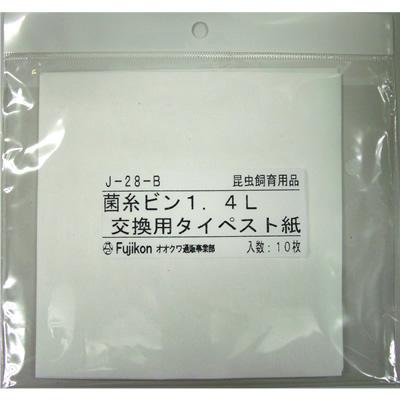 菌糸ビン1.4L交換用タイペスト紙