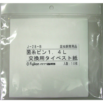 NEW■菌糸ビン1.4L交換用タイペスト紙