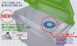 防ハエプロテクター M 3枚パック