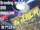 雑誌・DVD・書籍