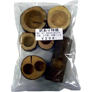 【訳あり】エサ皿・木類パック